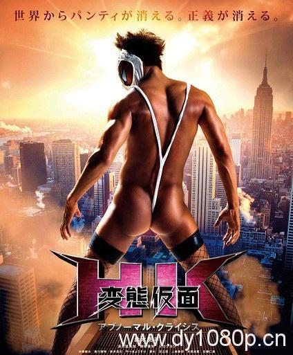2016最新电影《变态假面:变态危机》看吐血了不要怨我哦!