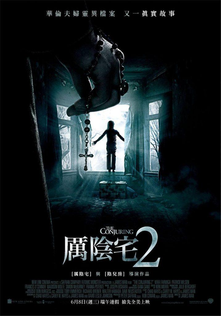 2016年美国7.8分恐怖片《招魂2》BD中英双字