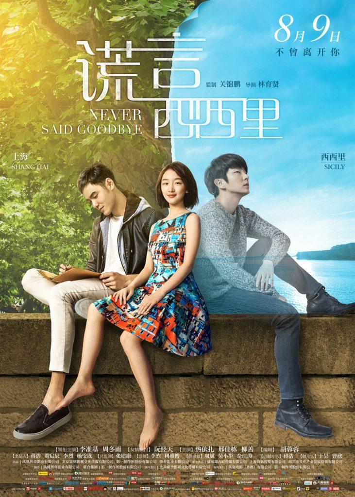 2016年国产爱情片《谎言西西里》HD高清国语中英双字