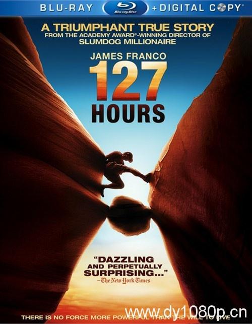 经典电影 127小时 [挑战人类身体极限只为求生献给逆境中的朋友]