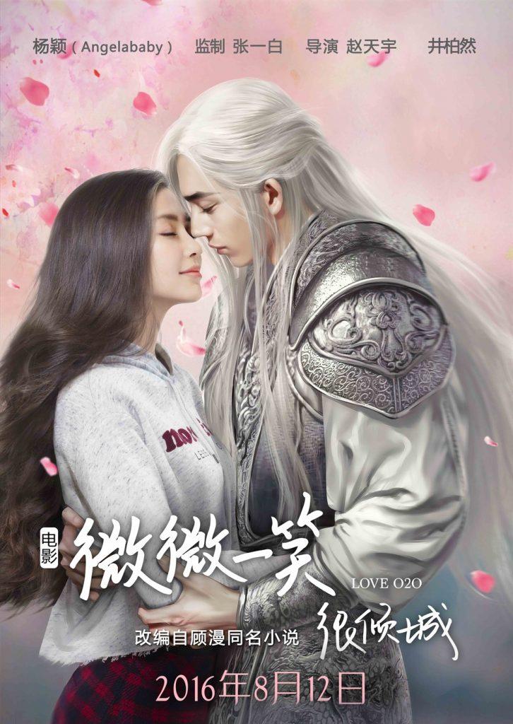 2016最新电影《微微一笑很倾城》井柏然 杨颖等主演