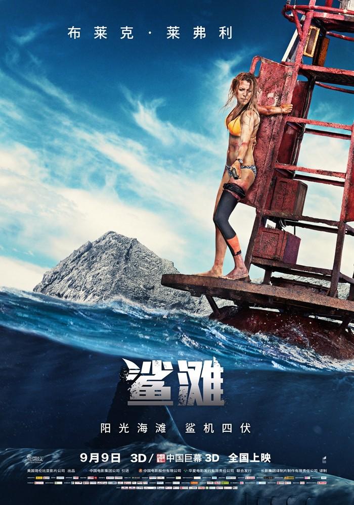2016年美国7.4分惊悚片《鲨滩》BD中英双字