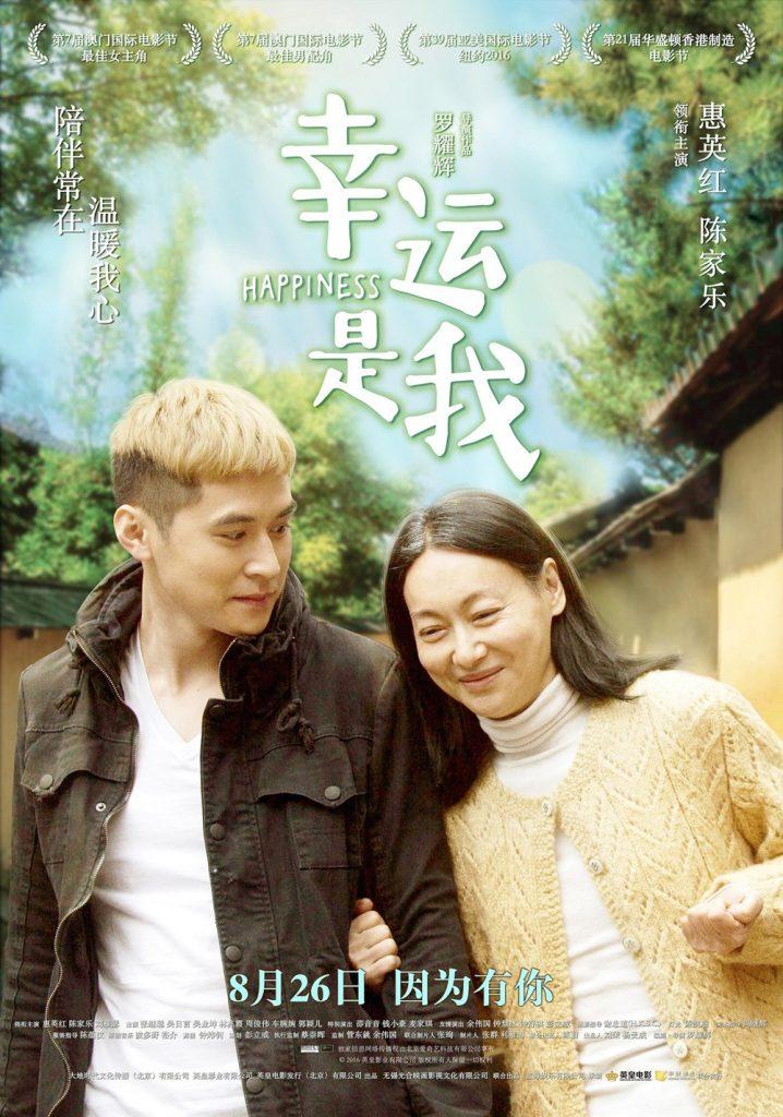 2016最新电影7.8分剧情片《幸运是我》HD国粤双语中字