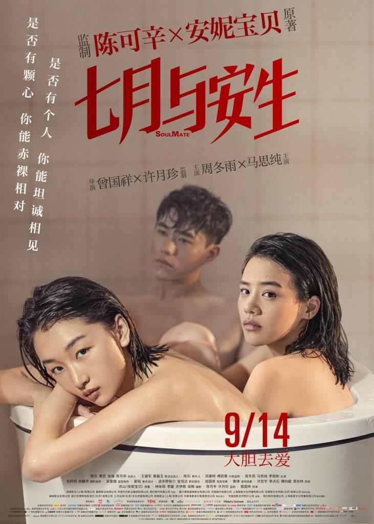 2016最新电影《七月与安生》豆瓣7.6评分国产爱情片