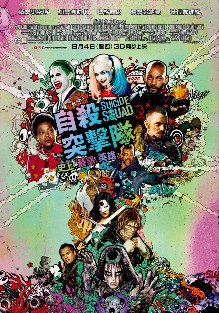 2016最新电影《X特遣队/自杀小队》 1080P迅雷高清下载