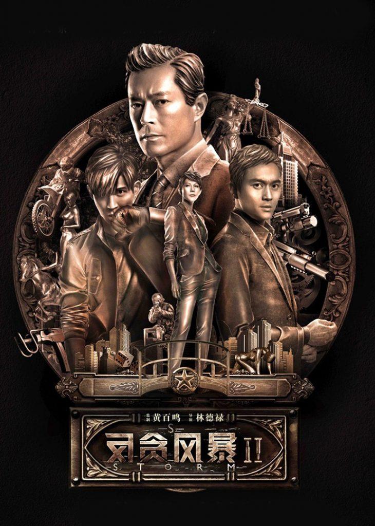 2016最新电影《反贪风暴》国产犯罪片
