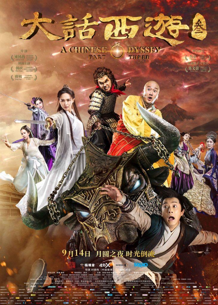 2016最新电影《大话西游3》国产奇幻剧HD国语中英双字