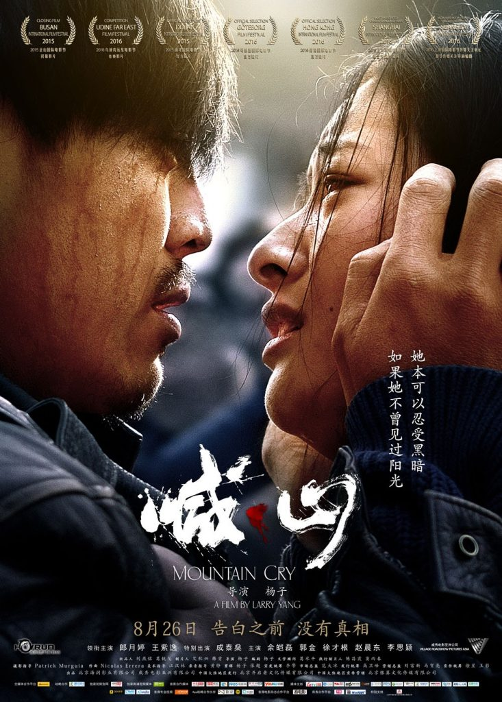 经典电影《喊·山》国产7.1分犯罪片BD国语中英双字