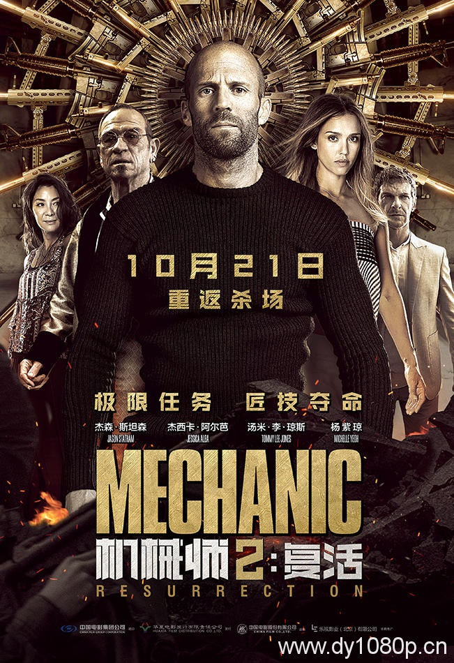 2016最新电影《机械师2:复活》7.0分HD韩版高清中字