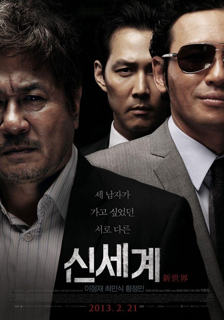 经典电影《新世界》豆瓣8.9分韩国犯罪动作大片