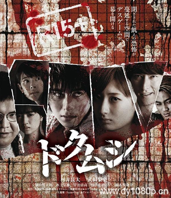 2016最新电影《毒虫》日本密室恐怖电影