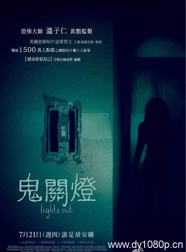 2016最新电影《切勿关灯(港)/鬼关灯(台)/关灯以后/关灯有鬼》