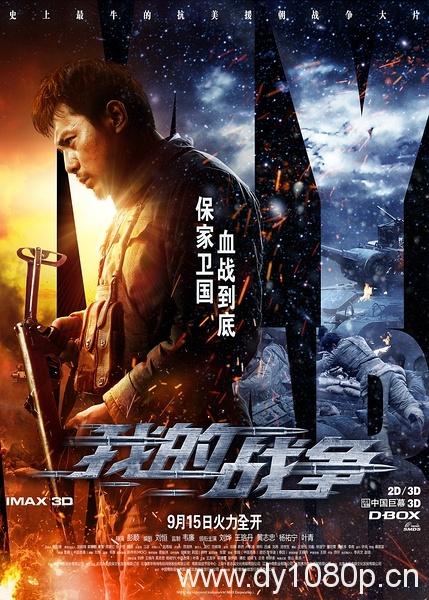 2016最新电影《我的战争》刘烨王珞丹主演