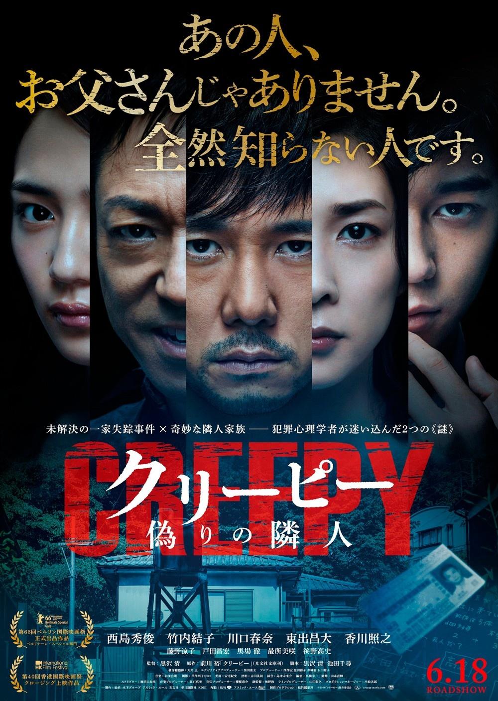 2016最新电影《毛骨悚然》日本6.2分惊悚片BD日语中字