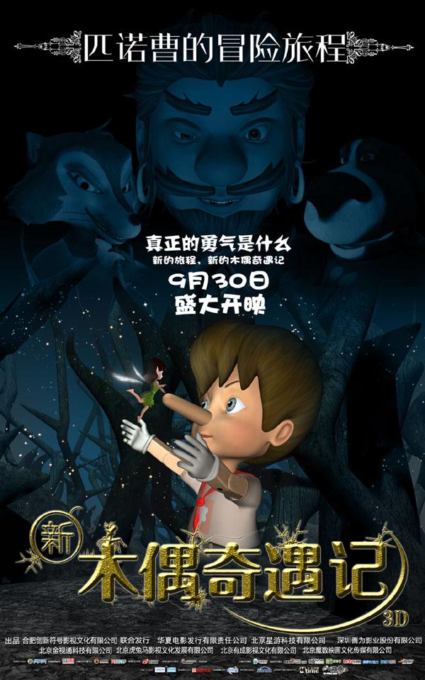 2016最新电影《新木偶奇遇记》冒险动画HD国语中字