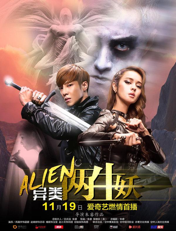 2016最新电影《异类之两生妖》奇幻惊悚动作HD国语中字