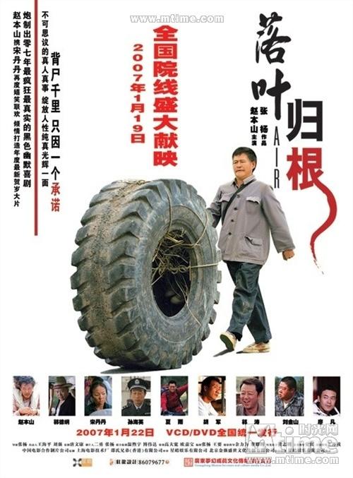 经典电影《落叶归根》赵本山联手郭德纲演绎小人物的辛酸