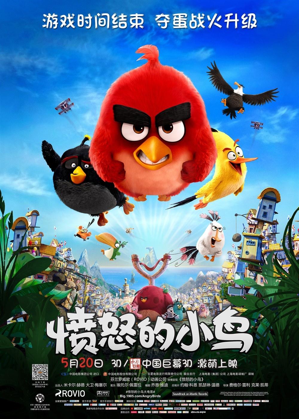 2016最新电影《愤怒的小鸟》动画电影高清迅雷下载