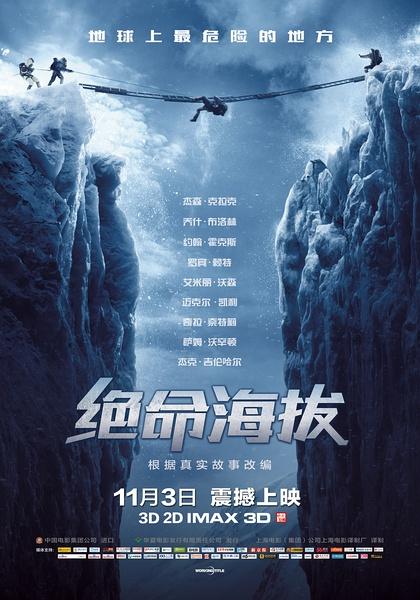 经典电影《绝命海拔》真正男子汉2招飞测试题电影