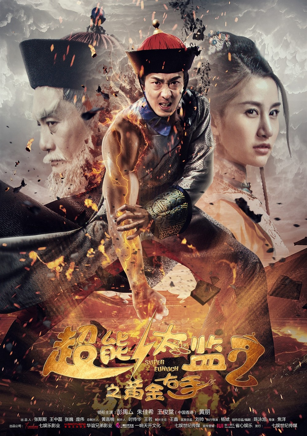 2016最新电影《超能太监2黄金右手》HD国语中英双字