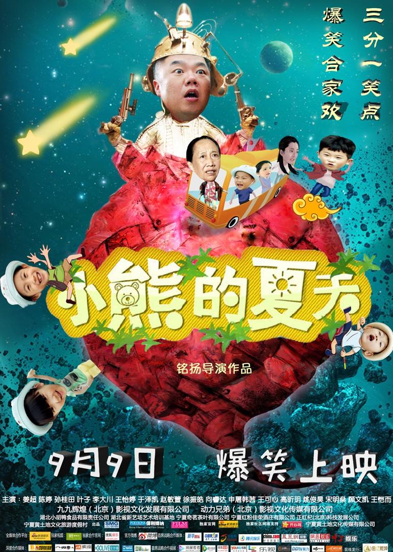 2016最新电影《小熊的夏天》国产喜剧片HD高清国语中字