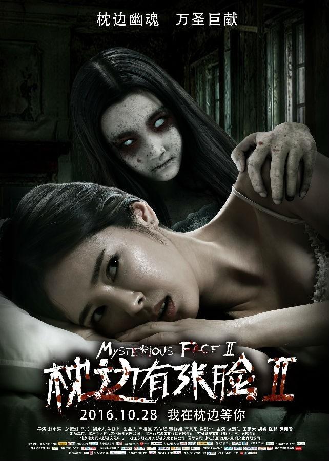 2016最新电影《枕边有张脸2》国产惊悚片HD国语中英双字