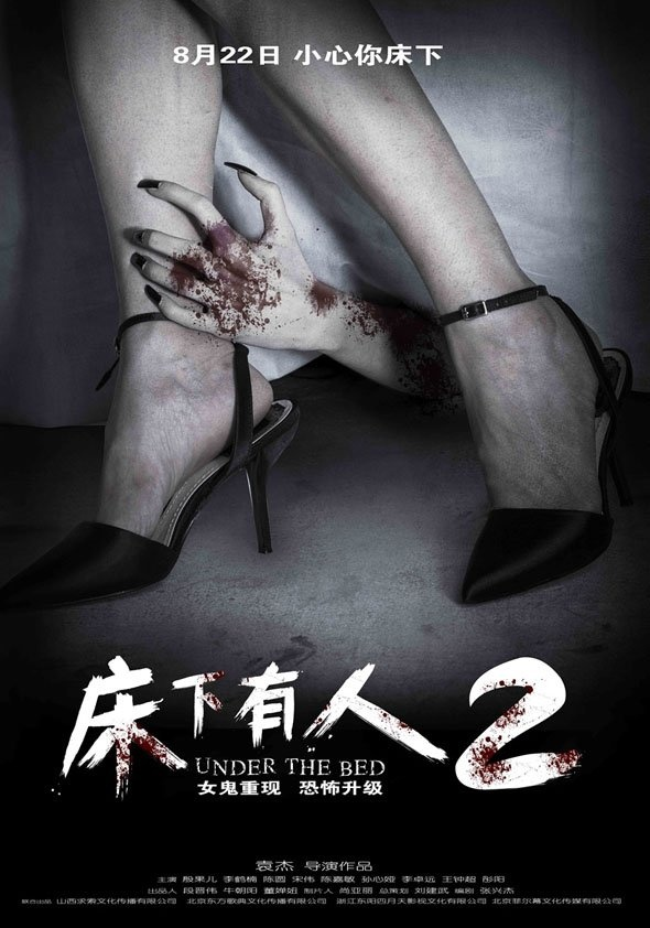 经典电影《床下有人2》HD国语中字