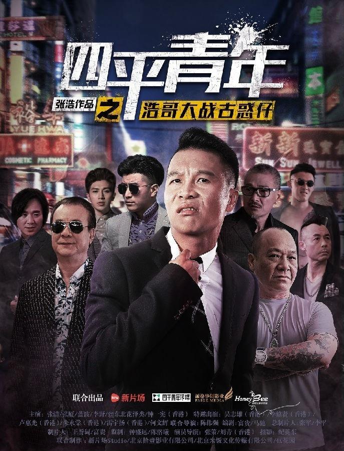 2016最新电影《四平青年之浩哥大战古惑仔》HD国语中字