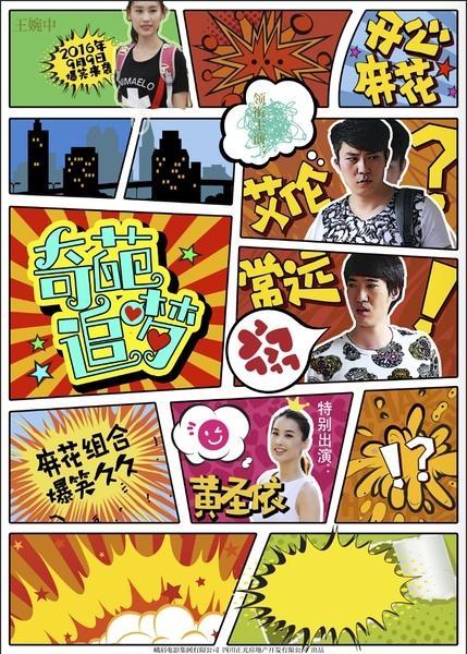 2016最新电影《奇葩追梦》国产喜剧片HD高清国语中字