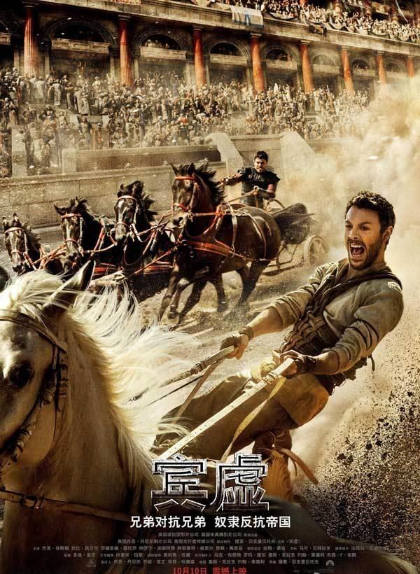 2016最新电影《宾虚》高清迅雷下载