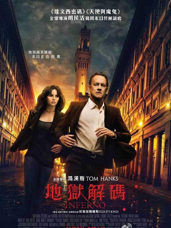 2016最新电影《但丁密码》BT高清迅雷下载