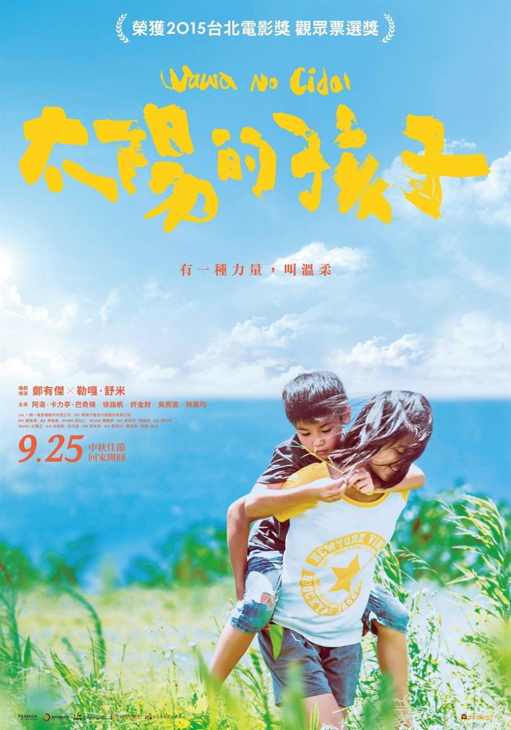 2016最新电影《太阳的孩子》国产剧情片BD国语中字