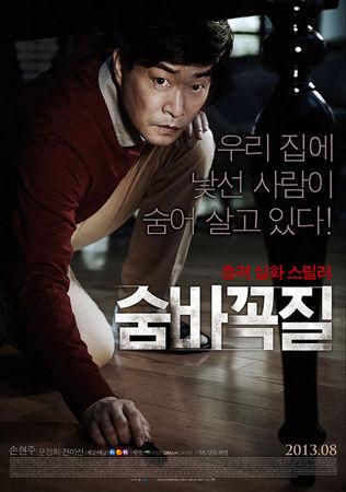 经典电影《捉迷藏》韩国版7.2分BD中英双字无水印