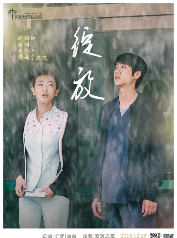 2016最新电影《绽放》韩国720p.HD中字