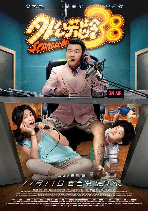 2016最新电影《外公芳龄38》佟大为陈妍希喜剧HD国语中字