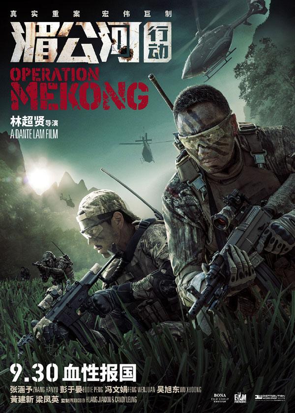 2016最新电影《湄公河行动》张涵予彭于晏动作HD国语中字