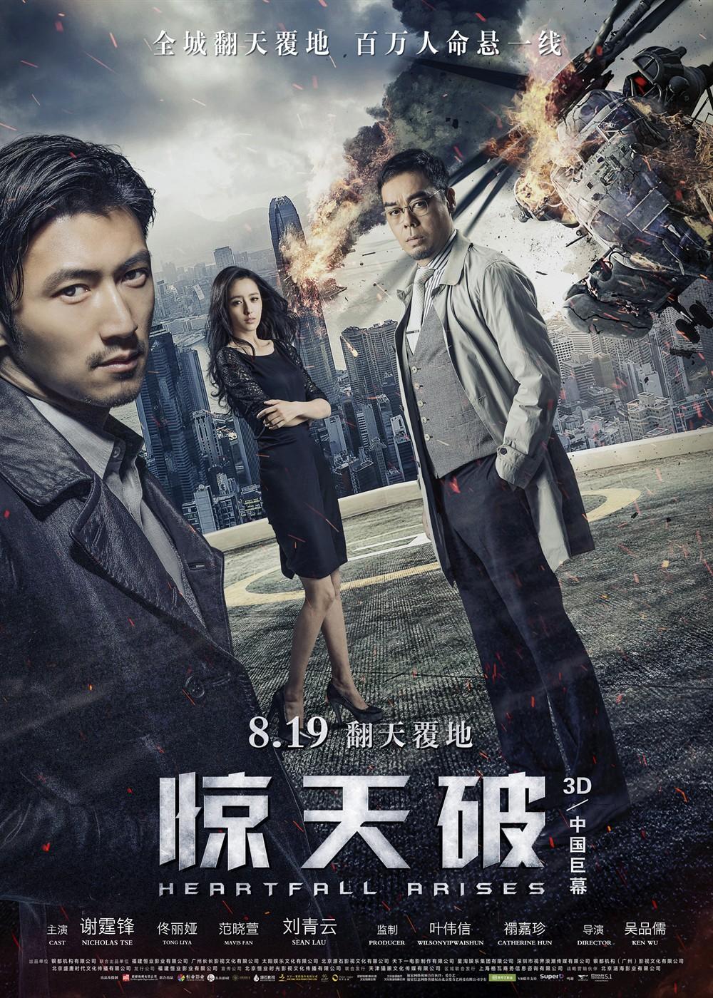 2016最新电影《惊心破》国产动作片BD国粤双语中字