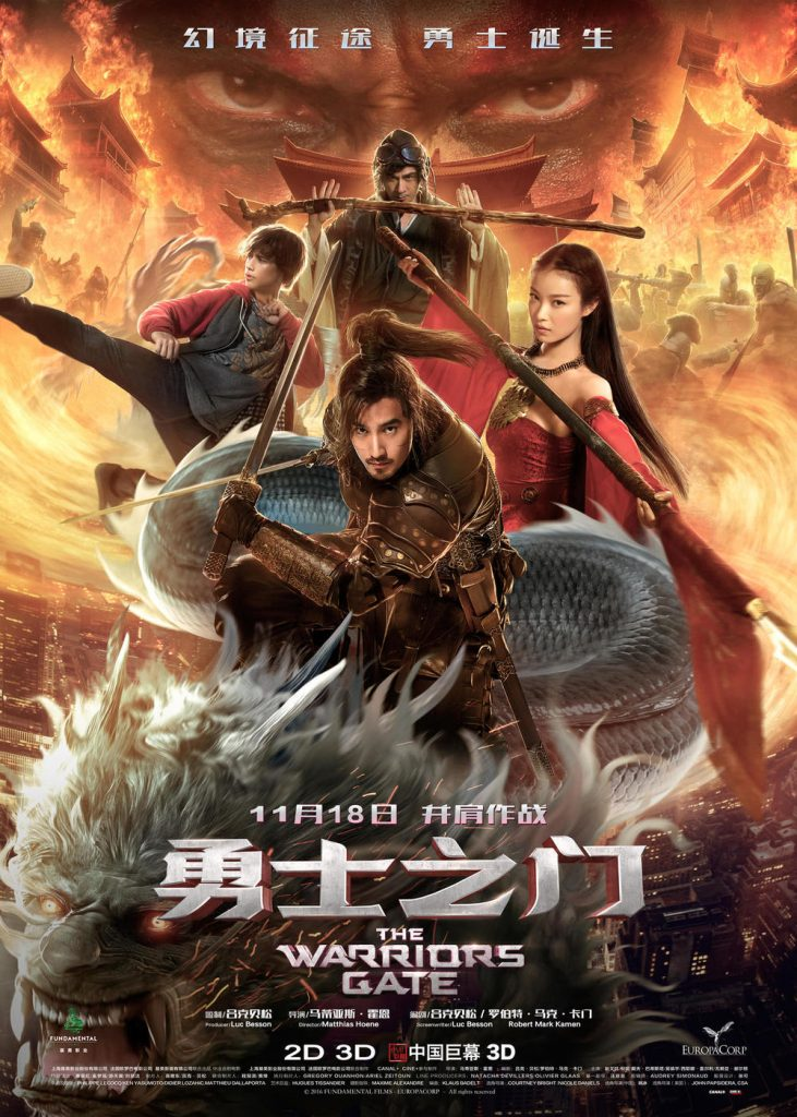 2016最新电影《勇士之门》国产奇幻片HD英语中字