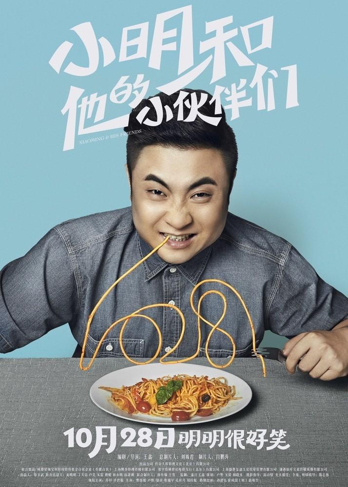 2016最新电影《小明和他的小伙伴们》BD高清下载