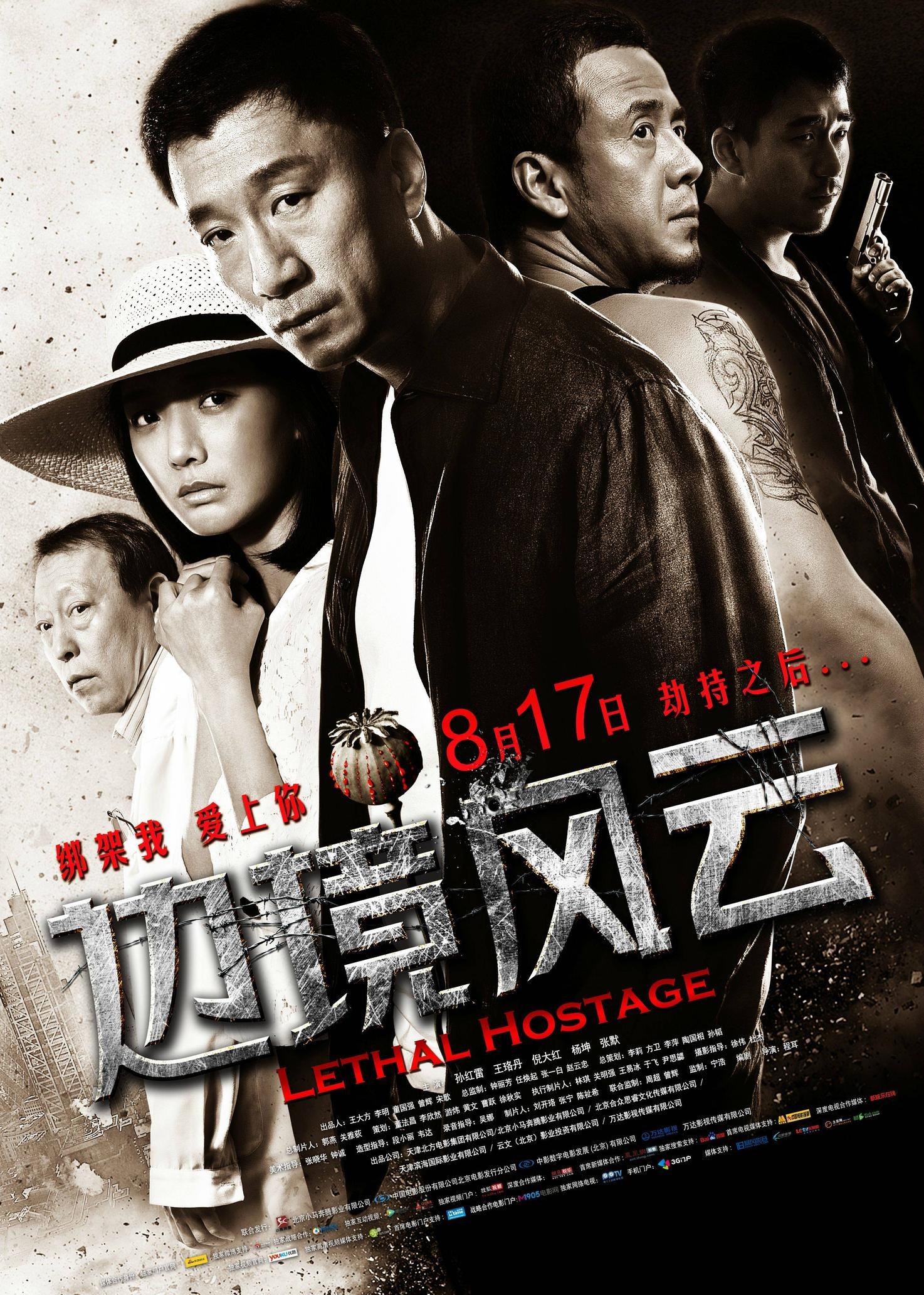 经典电影《边境风云》孙红雷/王珞丹2012年剧情720p.HD国语中字