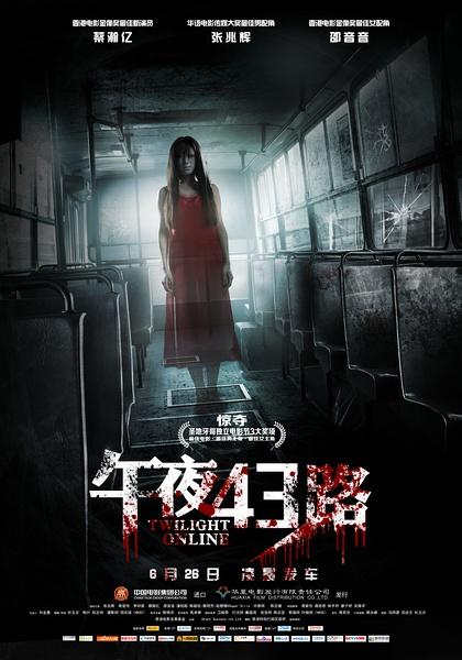 2016最新电影《午夜34路》国产恐怖片BD高清下载