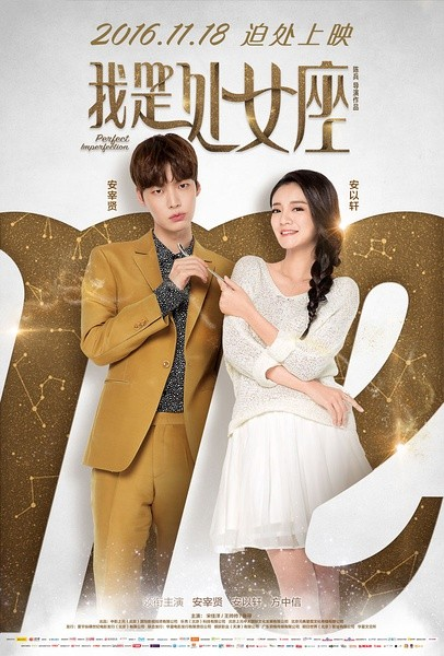 《我是处女座》2016最新电影国产爱情片HD国语中字