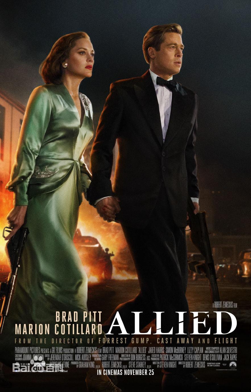 2016最新电影《间谍同盟》BD高清下载