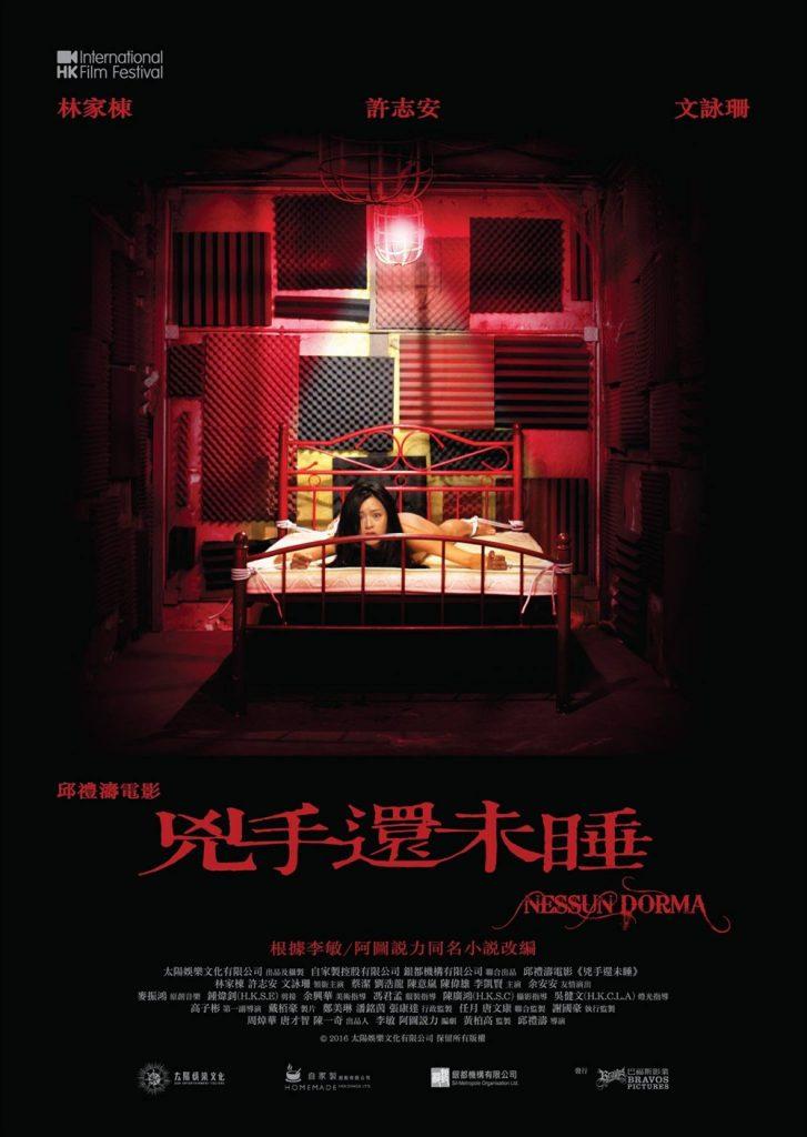 2016最新电影《凶手还未睡》国产惊悚片BD国粤双语中字