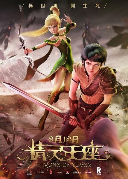 2016最新电影《龙之谷2之精灵王座》动画720p.HD国语中字
