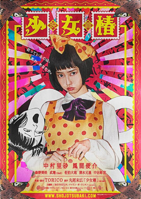 2016最新电影《少女椿》日本6.1分恐怖片BD日语中字