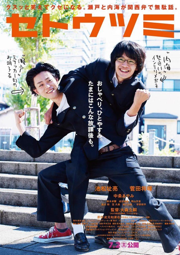 2016最新电影《濑户内海》日本8.4分喜剧片BD日语中字