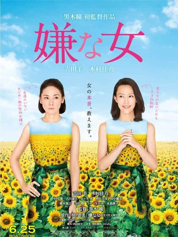 2016最新电影《讨厌的女人》两个性格南辕北辙的女人 一部充满笑与泪的人生喜剧
