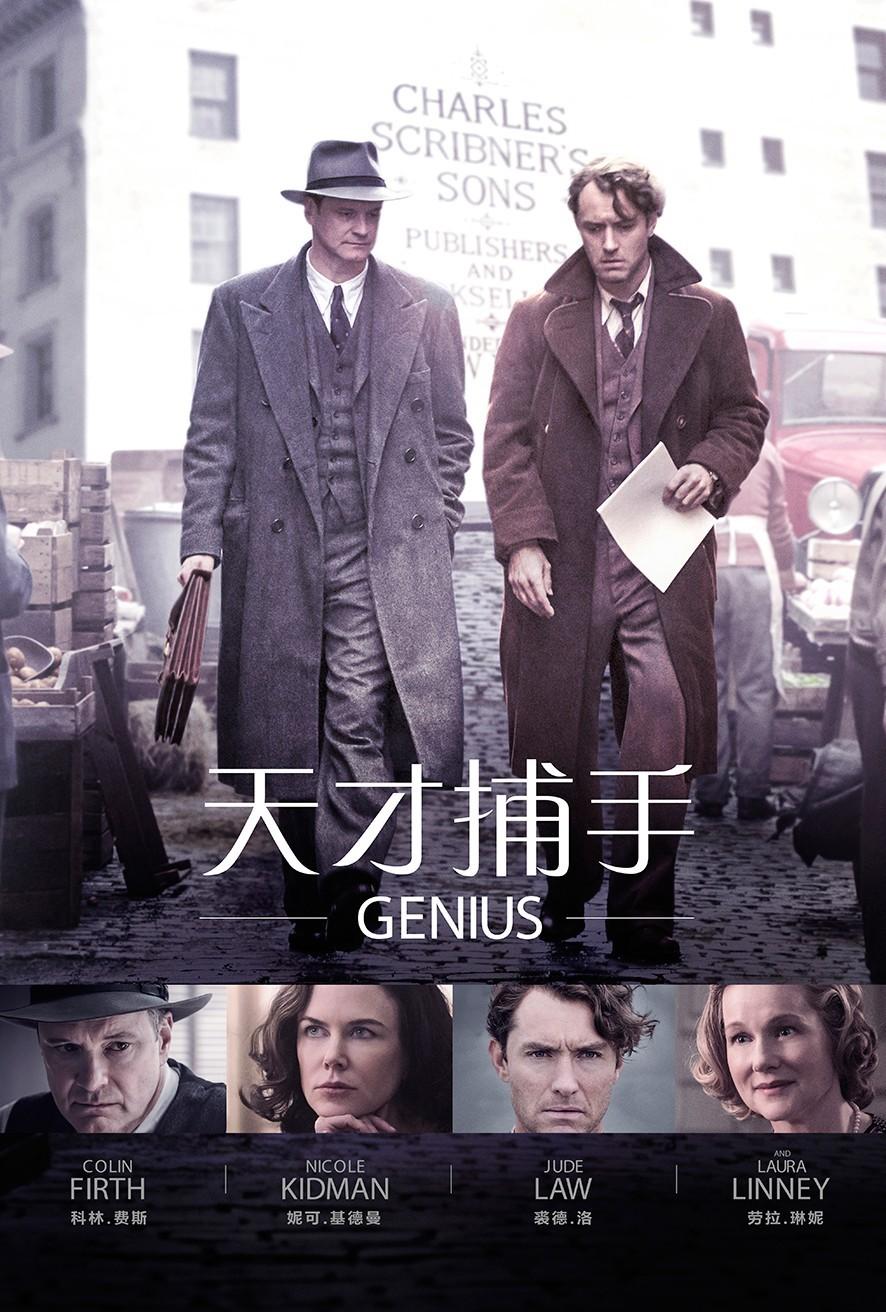 2016最新电影《天才捕手》美国6.7分剧情片BD中英双字