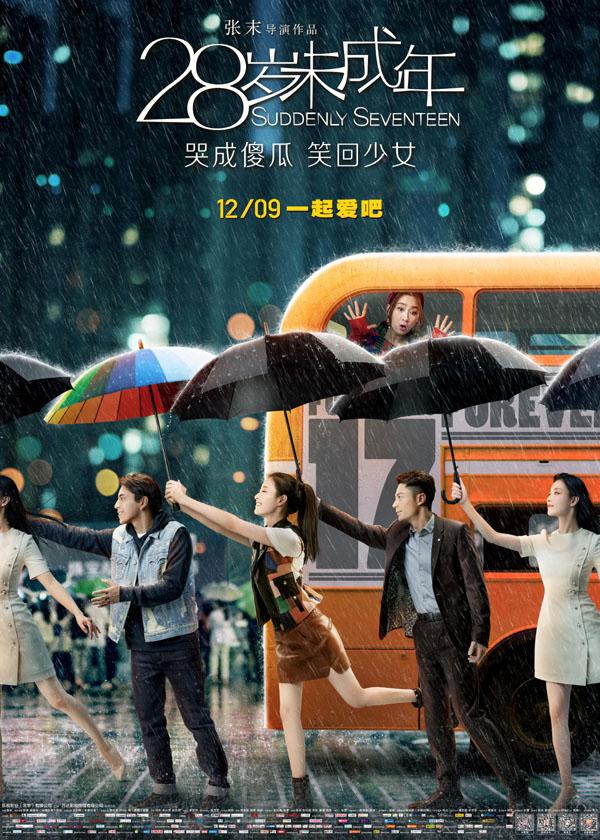 2016最新电影《28岁未成年》倪妮霍建华爱情喜剧HD国语中字